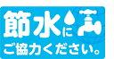 樂天商城 - 【節水中】 ECO ステッカー 省エネステッカー シール デカール ステッカー W200mmxH100mm