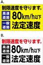 【車用】  高速道路80キロ/h以下一般道路法定速度 制限速度を守ります。 シール 車 デカール ステッカー 250mmx150mm