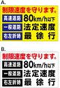 樂天商城 - 【車用】  高速道路80キロ/h以下一般道路法定速度 右折時最徐行 制限速度を守ります。 シール デカール ステッカー 250mmx150mm