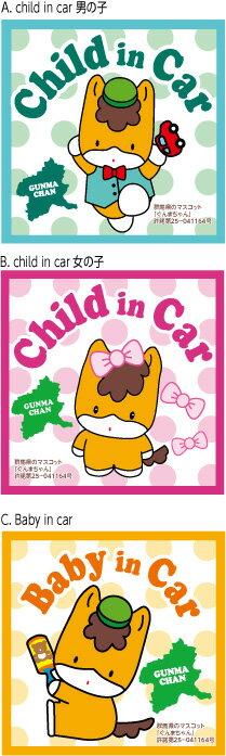 ぐんまちゃん baby in car child in car 【マグネット】 【Lサイズ…...:s-yamato:10000641