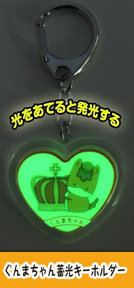 ぐんまちゃん ハート型 蓄光キーホルダー 【ぐんまちゃん王冠Ver.】...:s-yamato:10001235