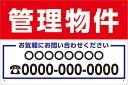 アルミ複合板看板 大サイズ W600mm×H400mm 不動産看板【4隅穴空け】(管理物件 連絡先 名入れ)