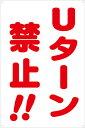 樂天商城 - アルミ複合板看板 大サイズ W400mm×H600mm 注意看板【4隅穴空け】(Uターン禁止!! 縦)メール(DM)便非対応