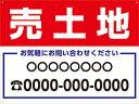 アルミ複合板看板 大サイズ W600mm×H400mm 不動産看板【4隅穴空け】(売土地 連絡先 名入れ)