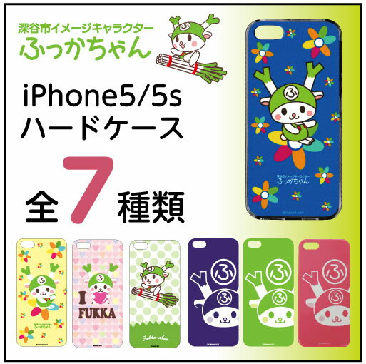 ふっかちゃん iPhone5/5s ハードケース...:s-yamato:10001129
