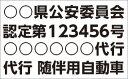 樂天商城 - 【2枚セット】代行随伴用自動車 表示ステッカー シール サイズ約520mm×320mm メール便(DM便)非対応