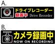 ショッピングドライブレコーダー メール便可!【Lサイズ】シール ステッカー 車 ドライブレコーダー録画中 カメラ録画中 約W230mmxH51〜56mm