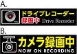 ショッピングドライブレコーダー メール便可!【Sサイズ】マグネット 車 ドライブレコーダー録画中 カメラ録画中 約W140mmxH31〜35mm