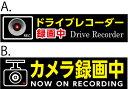 メール便可!【Sサイズ】マグネット 車 ドライブレコーダー録画中 カメラ録画中 約W140mmxH31〜35mm