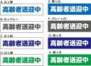 樂天商城 - 【大型車用】 高齢者送迎中 シール デカール ステッカー 40cm×10.6cm W400mmxH106mm メール便非対応