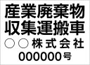 樂天商城 - 産業廃棄物表示 マグネット (産業廃棄物収集運搬車 会社名 許可番号) 約315mmx230mm