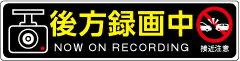 DM便可!【Sサイズ】【後方録画中】【タイプ2】 シール ステッカー 車 ドライブレコーダーシール 車載カメラシール 約W140mmxH35mm