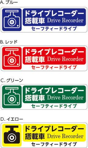 DM便可! (ドライブレコーダー搭載車 セーフティードライブ) 【粘着シール ステッカー】 車 ドライブレコーダーシール 車載カメラシール 約W203mmxH71mm