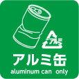樂天商城 - 分別シール アルミ缶 aluminum can only シールステッカー 約W100mmxH100mm