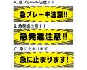 樂天商城 - 【車用】急ブレーキ注意!! 急発進注意!! 急に止まります! マグネット 約W300mmxH80mm