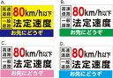 【大型車・トラック用】  高速道路80キロ/h以下一般道路法定速度 お先にどうぞ シール 車 デカール ステッカー 約400mmx240mm