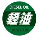 軽油 ディーゼル DIESEL OIL 給油口に貼る シール ステッカー 1枚 直径約100mm