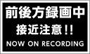 メール便可!反射ステッカー 「前後方録画中」 シール ステッカー 車 ドライブレコーダーシール 車載カメラシール 約W200mmxH120mm