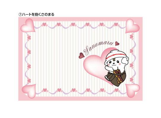 さのまる ポストカード 1枚【切手なし】 「ハートを抱くさのまる」 さのまるポストカードを…...:s-yamato:10000970