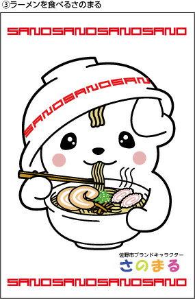 さのまる ポストカード 1枚【切手なし】 「ラーメンを食べるさのまる」 さのまるポストカー…...:s-yamato:10000965