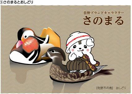 さのまる ポストカード 1枚【切手なし】 「さのまるとおしどり」 さのまるポストカードを3…...:s-yamato:10000967