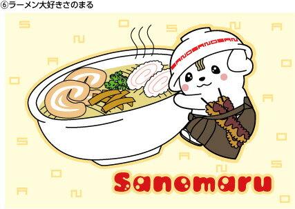 さのまる ポストカード 1枚【切手なし】 「ラーメン大好きさのまる」 さのまるポストカード…...:s-yamato:10000969
