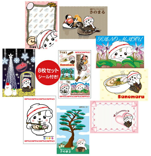 さのまる ポストカードセット(8枚入) 【切手なし】 ★さのまるシール付き★...:s-yamato:10000960