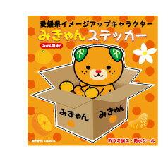 「みきゃん」ステッカー みかん箱と「みきゃん」サイズ約120mmx97mm...:s-yamato:10001278