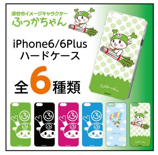 ふっかちゃん iPhone6/6Plus ハードケース...:s-yamato:10001183