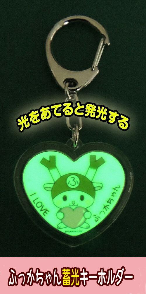 ふっかちゃん ハート型 蓄光キーホルダー 【I Love ふっかちゃん Ver.】...:s-yamato:10001203