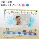 赤ちゃん 手形足形 アクリルフレーム お仕立券 インク 安全 手型 足型