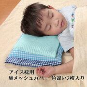 在庫残り僅かアイス枕用カバー2色入(AE-84)