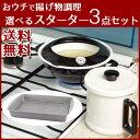 天ぷら鍋 オイルポット 網付きバット小3点セット[動画あり]...