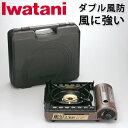 イワタニ カセットコンロ ケース付 カセ