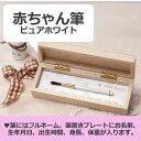 赤ちゃん筆 ピュアホワイト お仕立券[胎毛筆][誕生筆][出産祝い][誕生記念筆]