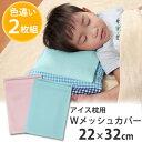 アイス枕用カバー2色入(AE84)