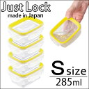 【日本製】パックスタッフ ジャストロック 長方形 Sサイズ4個入【Just Lock】[プラスチック 保存容器][容器 プラスチック][保存容器 密閉][タッパー 容器][保存容器 タッパー]