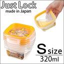 【日本製】パックスタッフ ジャストロック 正方形 Sサイズ4個入【Just Lock】[プラスチック 保存容器][容器 プラスチック][保存容器 密閉][タッパー 容器][保存容器 タッパー]