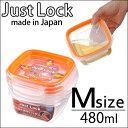 【日本製】パックスタッフ ジャストロック 正方形 Mサイズ3個入【Just Lock】[プラスチック 保存容器][容器 プラスチック][保存容器 密閉][タッパー 容器][保存容器 タッパー]