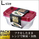 【日本製】パックスタッフプレミアム レッドL3個入[PS-PN88]【PACK STAFF】[プラスチック 保存容器][容器 プラスチック][保存容器 密閉][タッパー 容器][保存容器 タッパー]