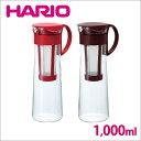 【HARIO】ハリオ水出し珈琲ポット1.000ml(8杯専用)[MCPN-14][水出しコーヒー][アイスコーヒーメーカー]