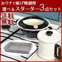 おウチで揚げ物スターターセット天ぷら鍋・オイルポット・網付きバットの3点セット[富士ホーロー 天ぷら