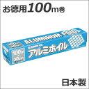 【全品ポイントUP中!】アルファミック アルミホイル 30×100m【00210D】[アルミホイル 業務用]【10P03Dec16】