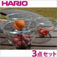 【3点セットで20%OFF!】ハリオ[HARIO]ミキシングボウル900・1500・2200ml 3点セット【日本製】【ガラスボウル】[ボウル 耐熱][ガラスボウル]