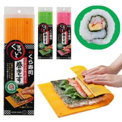 まきす わが家はお寿司屋さん くら寿司