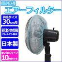 まとめ買いでおトク!15%OFF! 扇風機カバー 扇風機 エアーフィルター ほこりキャッチャー10枚セット(羽30cm)