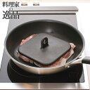 貝印 ミートプレス 肉おさえ 料理家の逸品 ミート&ベーコンプレス DH-2508