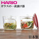 【HARIO】ハリオ ガラスの一夜漬け器S(GTK-S-OW/GTK-S-R)[浅漬け 容器][漬物容器]