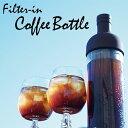 【HARIO】ハリオ フィルターインコーヒーボトル[コーヒー 水出し][水出しコーヒーポット][ハリオ フィルターインボトル][コールドブリューコーヒー]