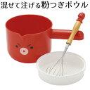 タコやん 混ぜて注げる粉つぎボウル(DS-1021)[たこ焼き 粉つぎ][たこ焼き 道具][タコ焼き][貝印]